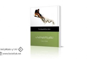 كتاب نظرية الفوضى – مقدمة قصيرة جدا
