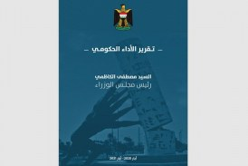 ملاحظات حول تقرير الأداء الحكومي للمدة (ايار 2020-ايار2021)