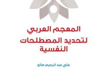 المعجم العربي لتحديد المصطلحات النفسية