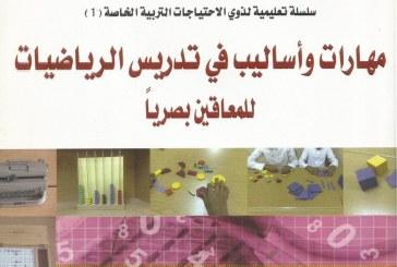 مهارات واساليب في تدريس الرياضيات للمعاقين بصريا