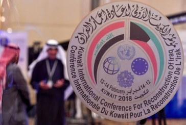 مستقبل الدولة العراقية على ضوء مؤتمر الكويت لإعمار العراق فيفري 2018