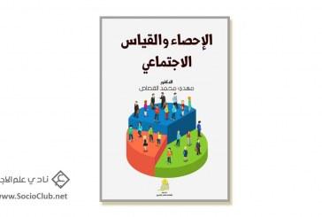 كتاب الإحصاء والقياس الإجتماعي