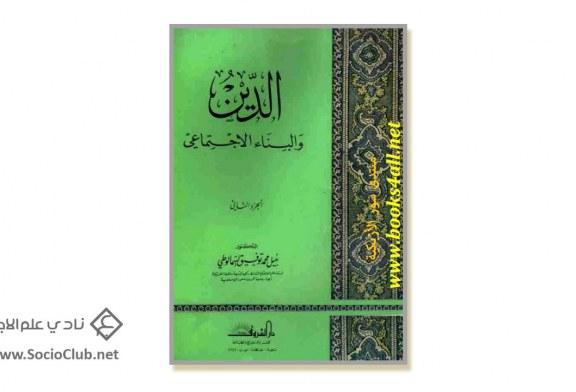 كتاب الدين والبناء الاجتماعي الجزء الثاني