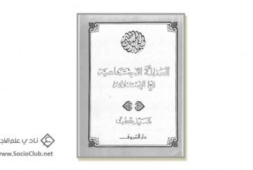 كتاب العدالة الاجتماعية فى الاسلام
