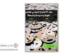 علم الاجتماع السياسي المعاصر العولمة والسياسية والسلطة